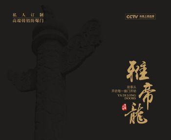 2021雅帝龙高端铸铝防爆门电子画册
