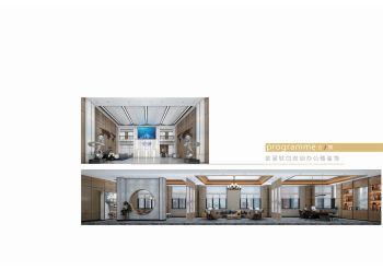 金星钛白双创办公楼装饰11电子宣传册