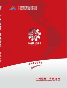 前进铝材门窗图册(2020版)