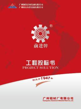 广州铝材厂有限公司电子版投标书电子画册