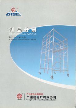 广州铝材厂制品分册电子杂志