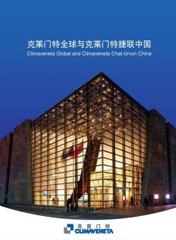 B009  CCU01-05-2015CN-SH  克莱门特全球与克莱门特中国电子画册