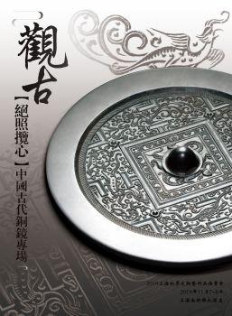 【绝照揽心】电子图录·敬请翻阅 | 北京观古2019上海秋拍 电子书制作平台