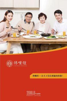 河南馋嘴坊食品有限公司 电子版画册,翻页电子书,书籍阅读发布