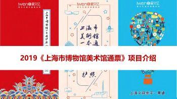 2019《上海市博物馆美术馆通票》方案2019.4.18电子宣传册