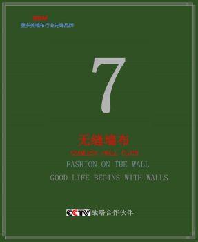 7号墙布版本  立体刺绣                 定高:2.90米电子画册