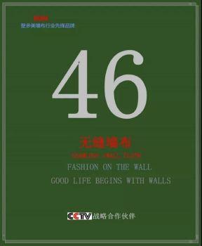 超高素色高精密提花墙布   定高:3.40米 可定制电子画册