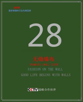 壁多美28号(81号)版本高精密素色提花 定高:3.10米电子宣传册