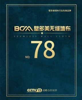 78号本彩泥新生态墙布 定高2.85米 电子书制作软件