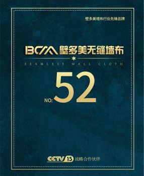 壁多美52号本高精密素色工业风系列墙布   定高:2.90米宣传画册