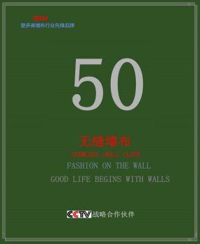 50号本高精密美式提花       定高:3米电子杂志