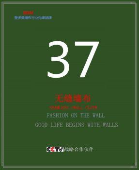 亚麻素色墙布37号版本      定高:2.80米电子刊物