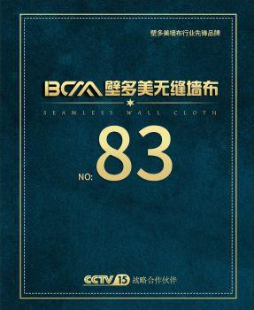 壁多美83号本素色系列 定高:2.9米电子刊物