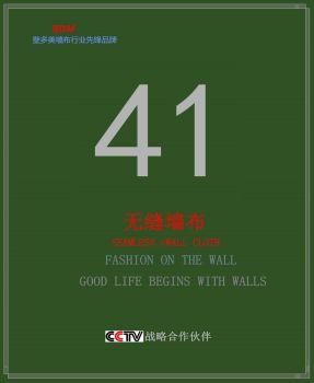 素色蚕丝墙布41号版本     定高:3.10米宣传画册