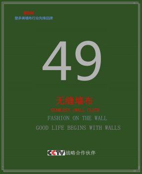 49号本纱线麻素色墙布   定高:3米宣传画册