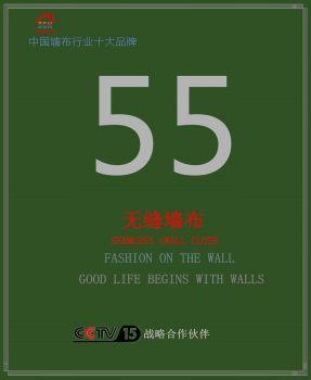 素色彩麻十字麻横纹竖纹       定高:2.80米电子宣传册