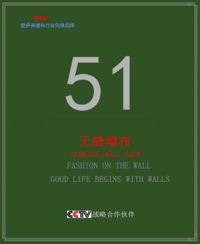 51号本高精密美式提花      定高:3.05米电子画册