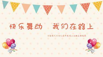 刘海粟艺术幼儿园常发园小五班云舞蹈展电子书
