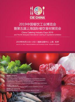 2019中国餐饮工业博览会 暨第五届上海国际餐饮食材展览会电子画册