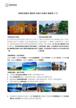 1031北美全景•美国东西海岸+墨西哥+加拿大东海岸+夏威夷17日ha+hu赏枫团电子画册