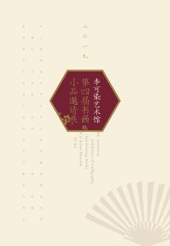 第四届小品展作品集电子版,在线电子画册,期刊阅读发布