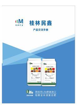 桂林民鑫植保2020年产品手册