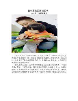 小三班(1)电子刊物