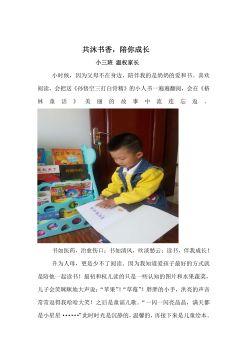 小三班(2)电子画册