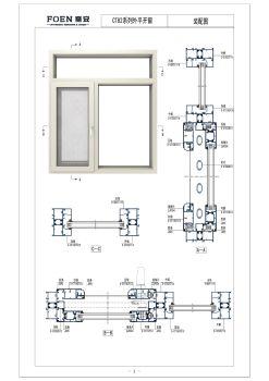 CT82系列双层外平开窗电子画册