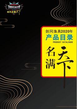 剑冈名满天下2020新品 电子书制作软件