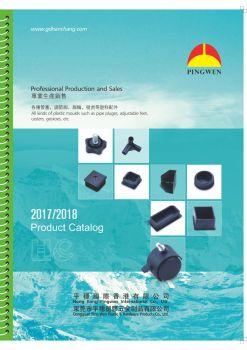 东莞市平稳塑胶五金制品有限公司电子画册