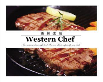西餐主厨电子画册