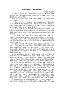 浅谈中国南北方建筑的差异性宣传画册