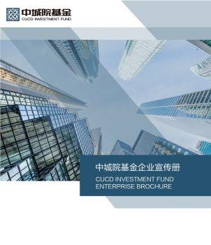 中城建院基金企业宣传册