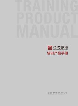 培训产品手册