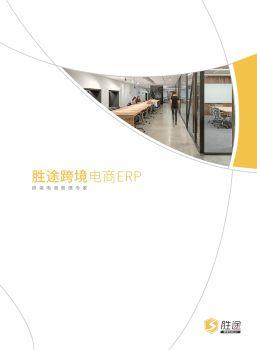 胜途跨境电商ERP宣传画册