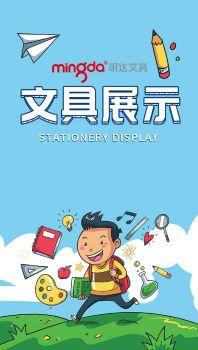 汕头市明达文具有限公司 电子书制作软件