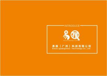 易搜(广州)科技有限公司画册