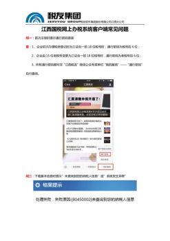 江西国税网上办税系统常见问题(汇算清缴)