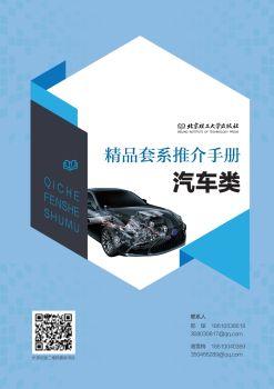 理工社-高职-汽车类精品书目-200512 电子书制作软件
