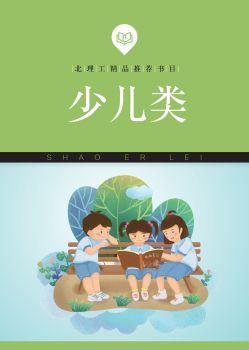 北理工-《童书类产品目录》(更新至20190828) 电子书制作平台
