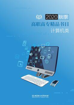 北理工-高职高专精品书目计算机类,FLASH/HTML5电子杂志阅读发布