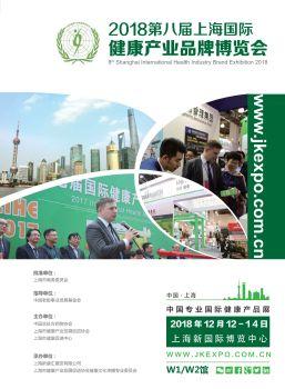 2018上海国际燕窝及天然滋补品展览会电子刊物