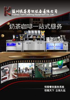 福州悦客餐饮设备有限公司电子画册