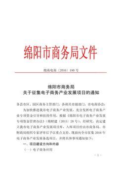 绵阳市商务局文件电子书