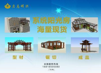 启志晖洪-2017全新力作电子宣传册