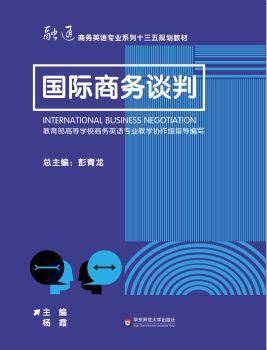 国际商务谈判 Chapter1-2电子宣传册