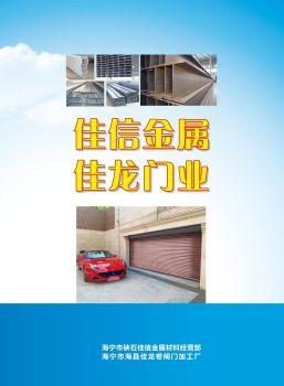 佳信金属  佳龙门业电子画册
