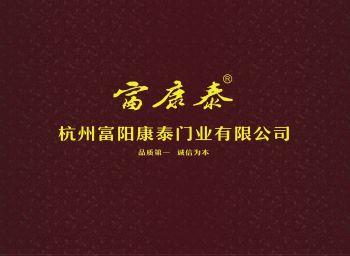 杭州富阳康泰门业有限公司电子画册