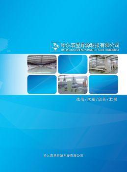玺源科技-16开-32p,翻页电子画册刊物阅读发布